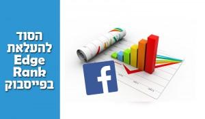 קידום אתרים בפייסבוק – הסוד להעלאת Edge rank