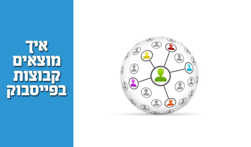 פרסום בפייסבוק – איך מוצאים קבוצות בפייסבוק ?