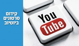 קידום סרטונים ביוטיוב (YouTube)