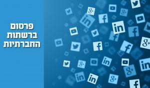 פרסום ברשתות החברתיות