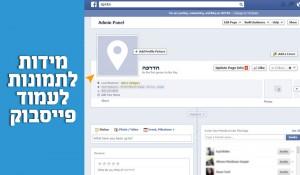 מידות לתמונות לעמוד פייסבוק – ואיך מעלים אותן